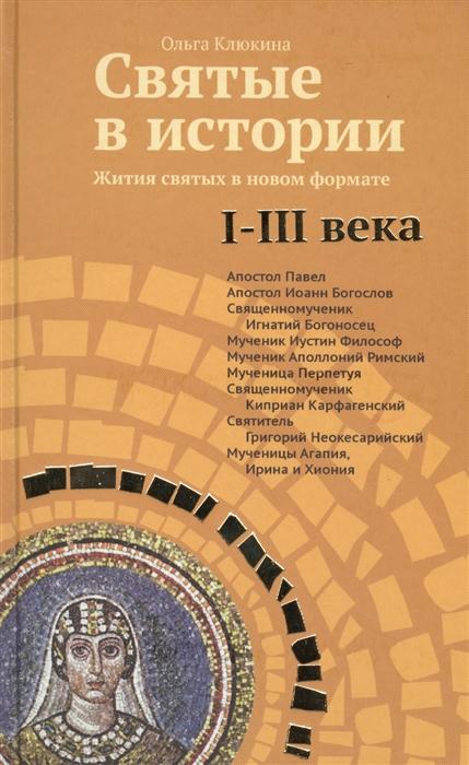 Клюкина О. Святые в истории Жития святых в новом формате I-III века
