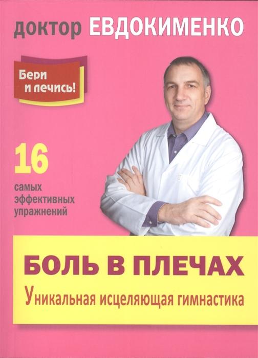 Евдокименко П. Боль в плечах Уникальная исцеляющая гимнастика