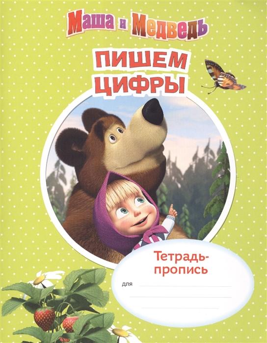 Маша и Медведь Пишем цифры Тетрадь-пропись