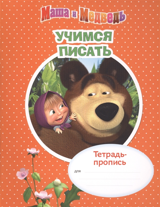 Маша и Медведь Учимся писать Тетрадь-пропись