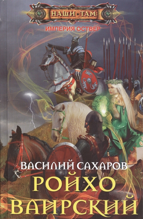 цена на Сахаров В. Ройхо Ваирский Роман