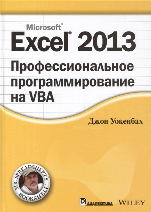 Уокенбах Дж. Microsoft Excel 2013 Профессиональное программирование на VBA excel 2013 профессиональное программирование на vba