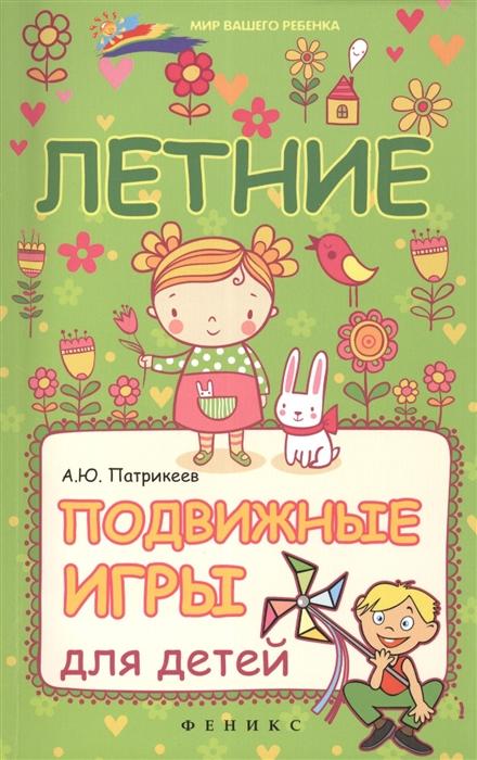 Патрикеев А. Летние подвижные игры для детей цена и фото