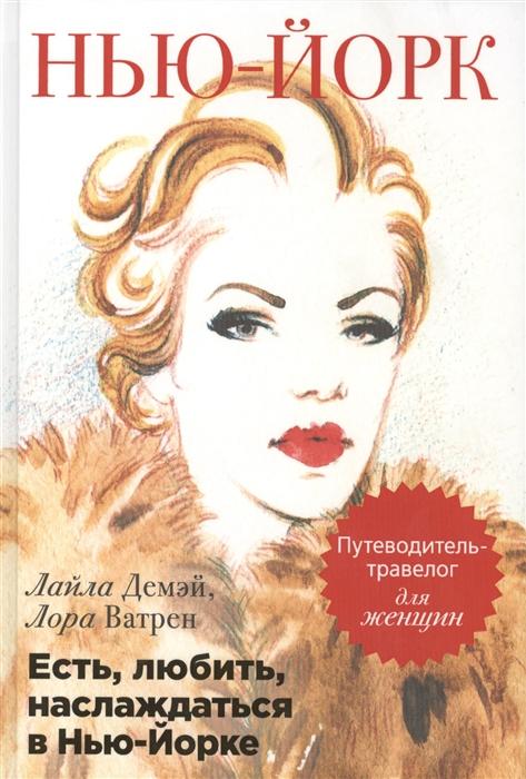 Демэй Л., Ватрен Л. Есть любить наслаждаться в Нью-Йорке Путеводитель-травелог для женщин