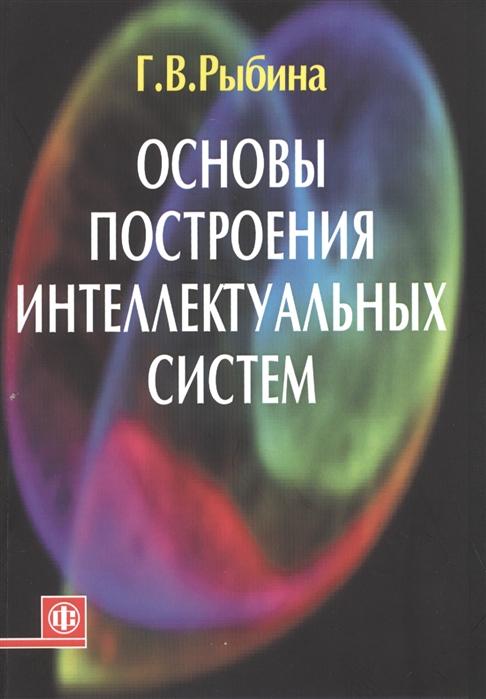 Рыбина Г. Основы построения интеллектуальных систем учебное пособие