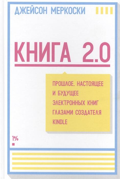 Книга 2 0 Прошлое настоящее и будущее электронных книг глазами создателя Kindle