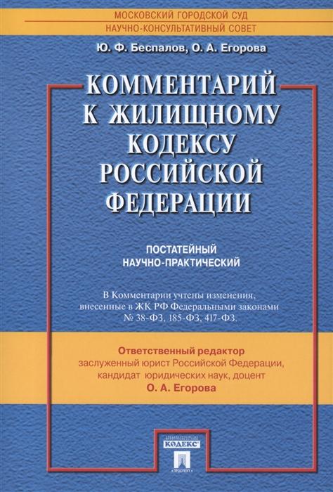 Беспалов Ю., Егорова О. Комментарий к Жилищному кодексу Российской Федерации Постатейный Научно-практический недорого