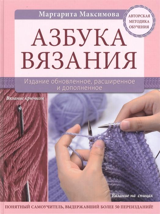 Максимова М. Азбука вязания