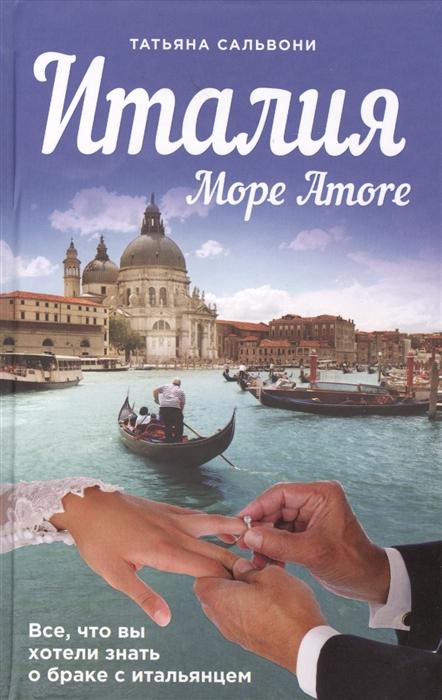 Италия Море Amore Все что вы хотели знать о браке с итальянцем