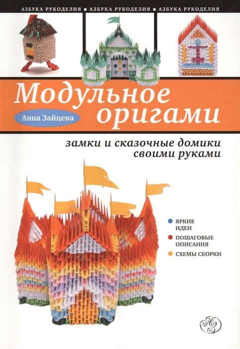 Зайцева А. Модульное оригами замки и домики своими руками анна зайцева модульное оригами самый полный и понятный самоучитель