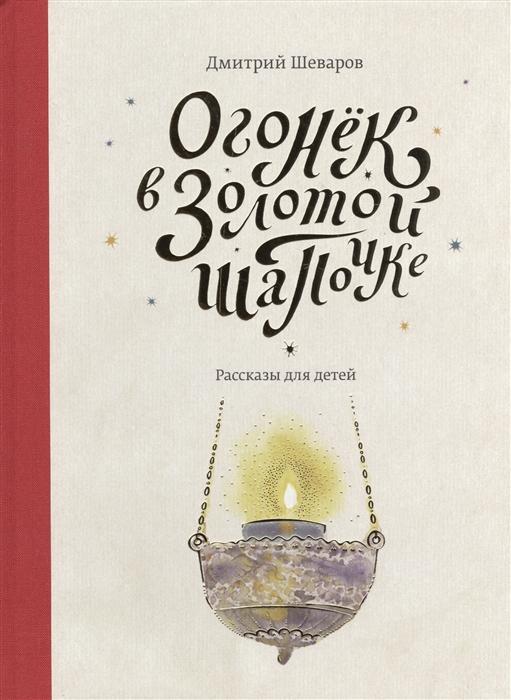 Купить Огонек в золотой шапочке Рассказы для детей, Свято-Елисаветинский монастырь, Детская религиозная литература