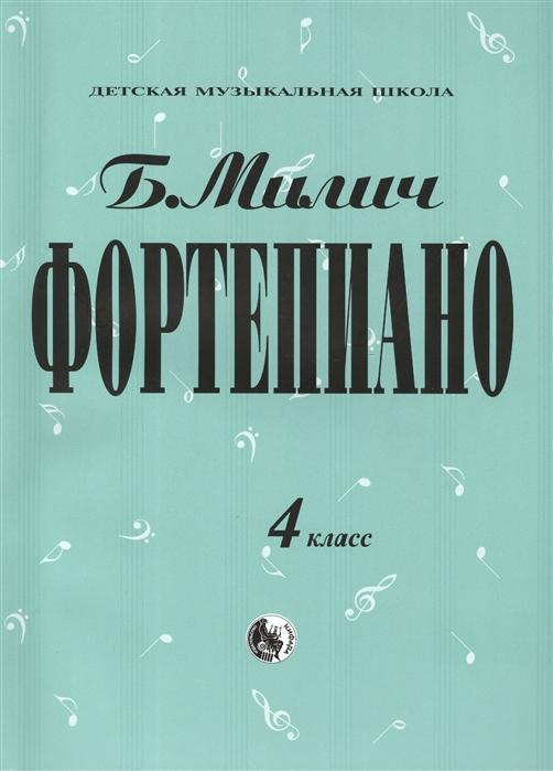 Фортепиано 4 класс Учебное пособие