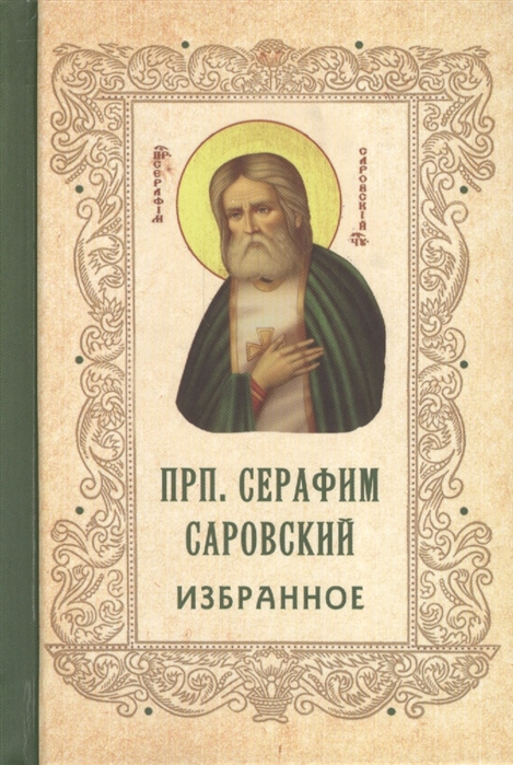 Преподобный Серафим Саровский Избранное толстиков а серафим саровский
