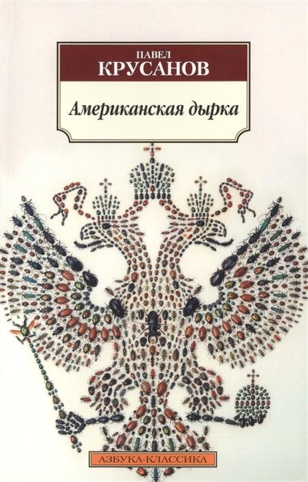 Крусанов П. Американская дырка Роман