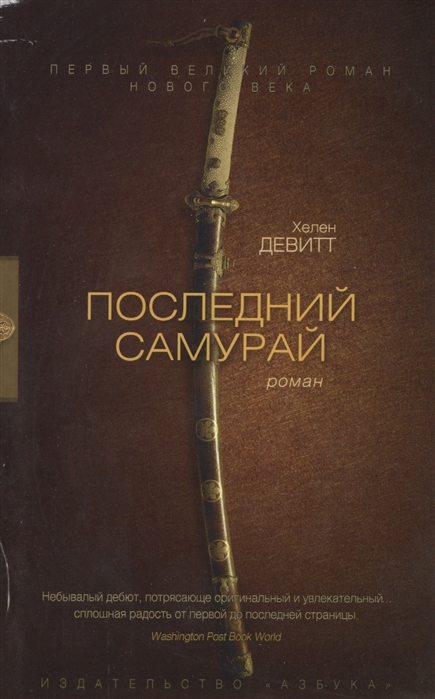 Девитт Х. Последний самурай Роман шк 15 11 шкатулка палех яблоко