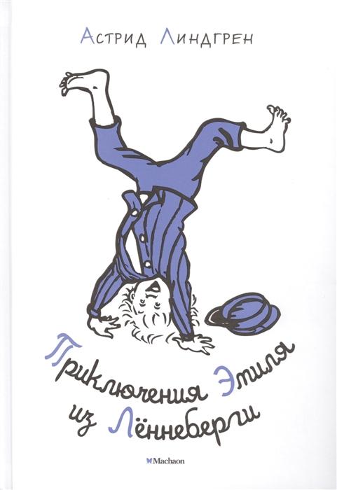 Линдгрен А. Приключения Эмиля из Леннеберги Повесть линдгрен а рони дочь разбойника водопад книга 4