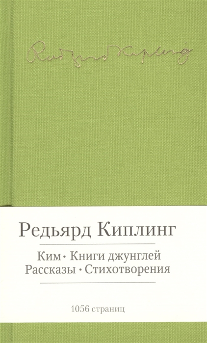 Киплинг Р. Ким Книги Джунглей Рассказы Стихотворения недорого