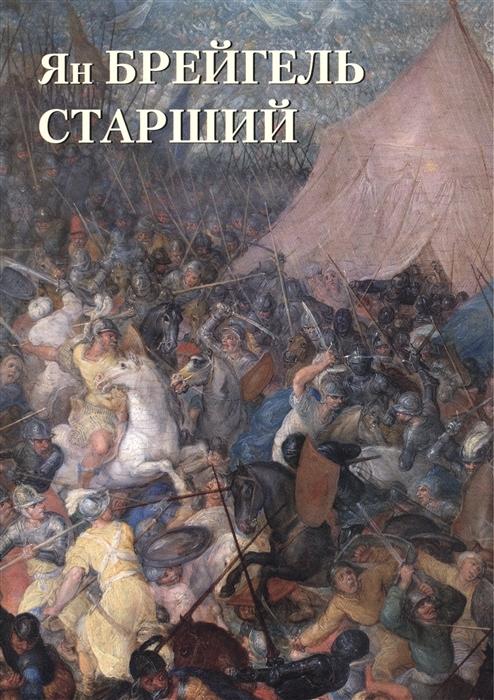 Астахов А. (сост.) Ян Брейгель Старший цены онлайн