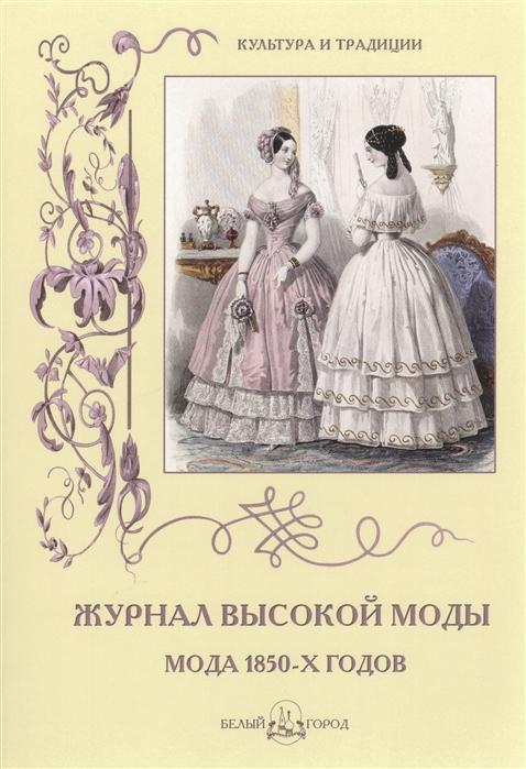 Журнал высокой моды Мода 1850-х годов