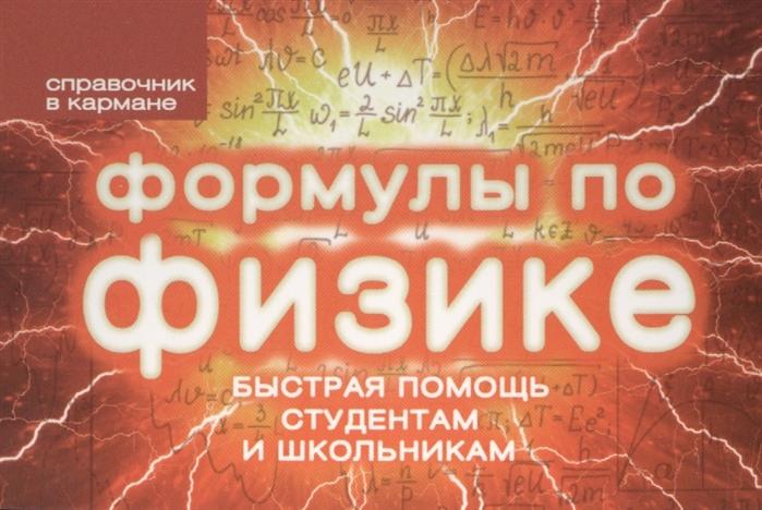 Клименко Е. Формулы по физике Быстрая помощь студентам и школьникам