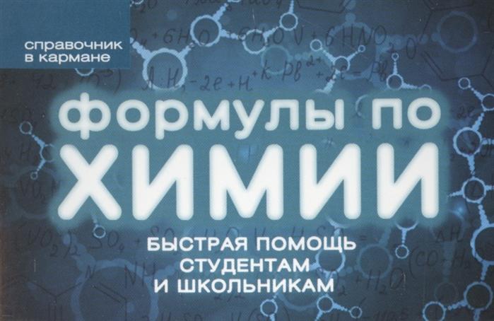 Несвижский С. Формулы по химии Быстрая помощь студентам и школьникам цена