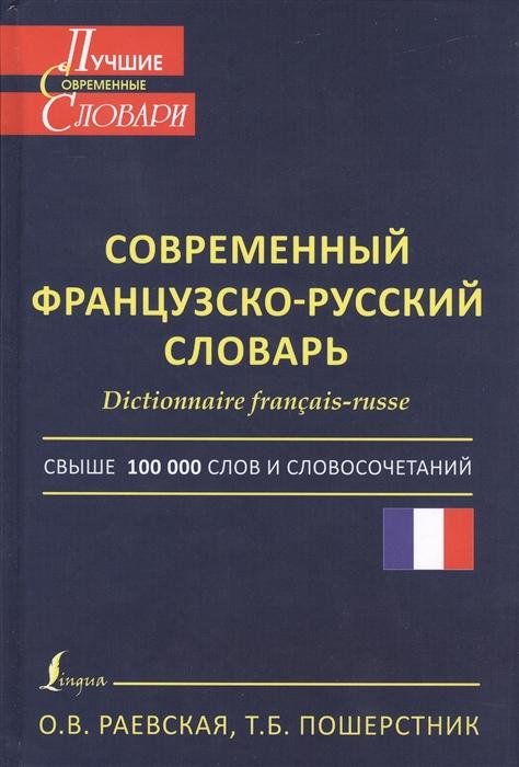 Современный французско-русский словарь Dictionnaire francais-russe Свыше 100 000 слов и словосочетаний