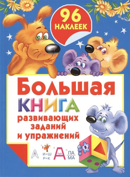 Дмитриева В. Большая книга развивающих заданий и упражнений 96 наклеек дмитриева в большая книга обучающих заданий 500 многоразовых наклеек