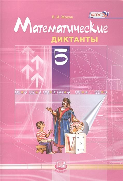 Жохов В. Математические диктанты 5 класс цена