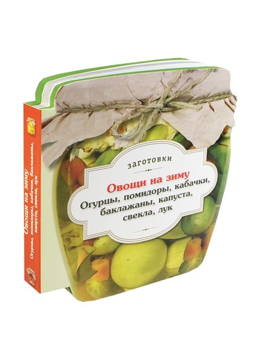 Овощи на зиму Огурцы помидоры кабачки баклажаны капуста свекла лук