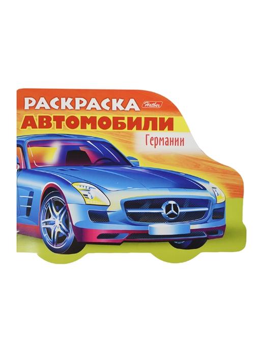 Наумчик М. (худ.) Раскраска Автомобили Германии Выпуск 3