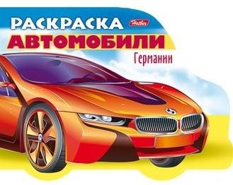 Наумчик М. (худ.) Раскраска Автомобили Германии Выпуск 1