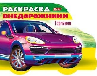 Наумчик М. (худ.) Раскраска Автомобили Германии Внедорожники Выпуск 4