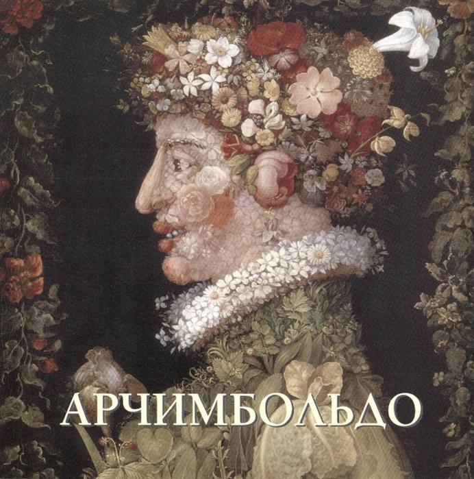 Астахов Ю. Арчимбольдо