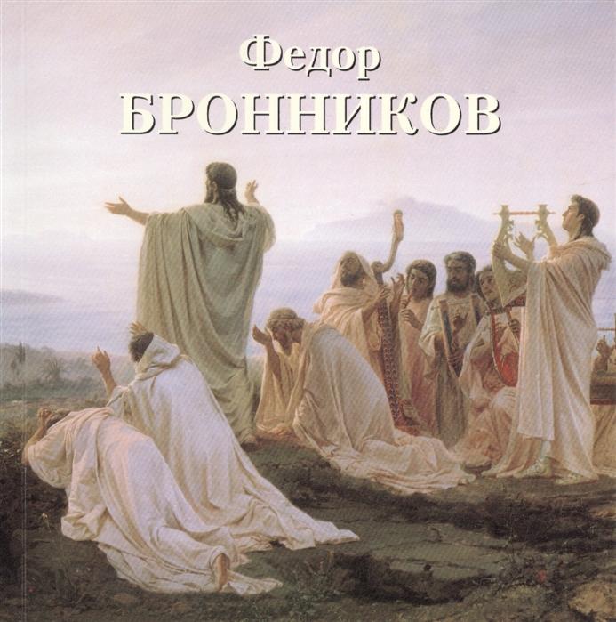 Васильева Н. Федор Бронников л н васильева зеркало