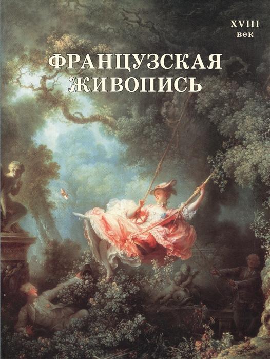 Майорова Н., Скоков Г. Французская живопись XVIII век недорого