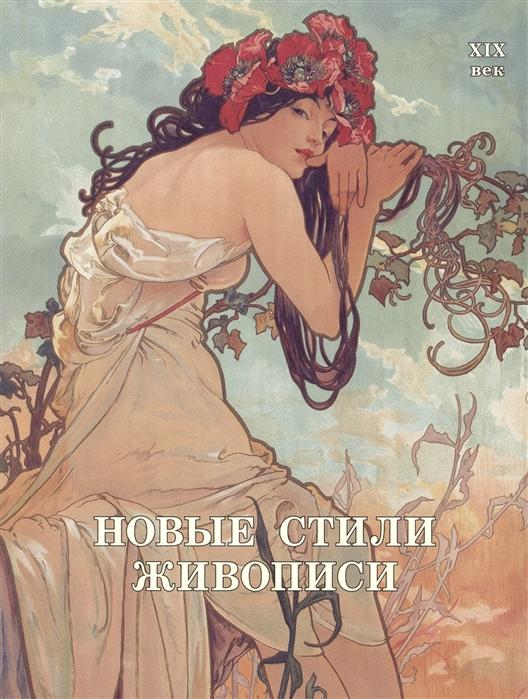 Майорова Н., Скоков Г. Новые стили живописи XIX век