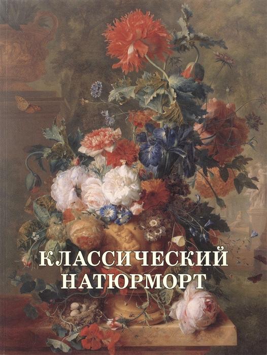 Калмыкова В., Темкин В. Классический натюрморт