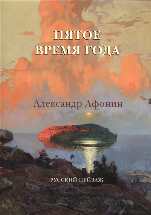 Афонин А. Пятое время года цена в Москве и Питере