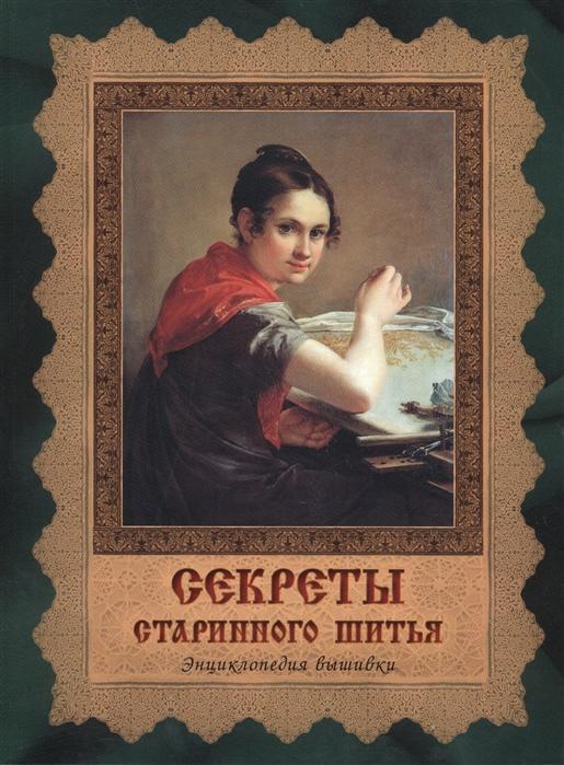 Черноморец А. Секреты старинного шитья Энциклопедия вышивки