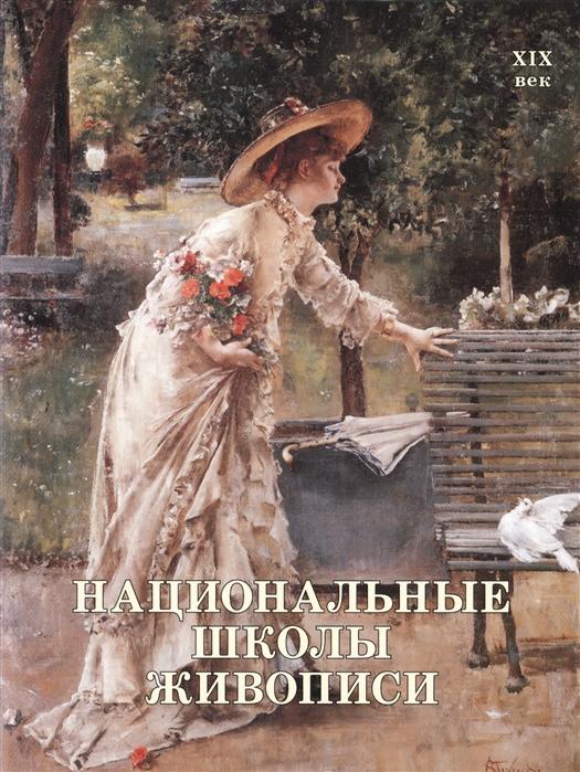 Калмыкова В., Темкин В. Национальные школы живописи