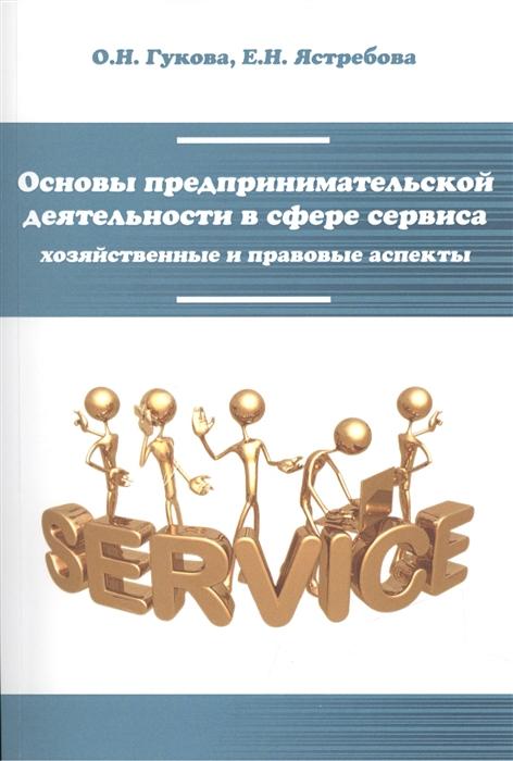 Основы предпринимательской деятельности в сфере сервиса хозяйственные и правовые аспекты