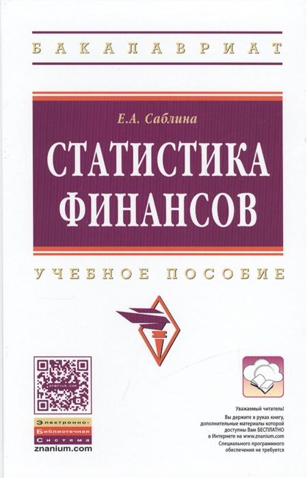 Саблина Е. Статистика финансов Учебное пособие