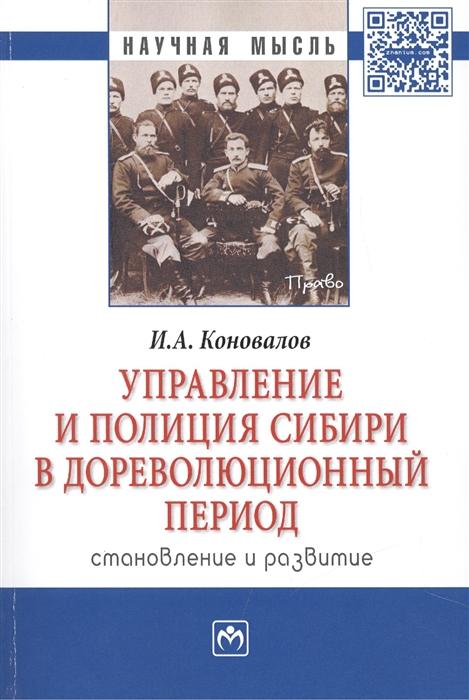 Управление и полиция Сибири в дореволюционный период Становление и развитие Монография