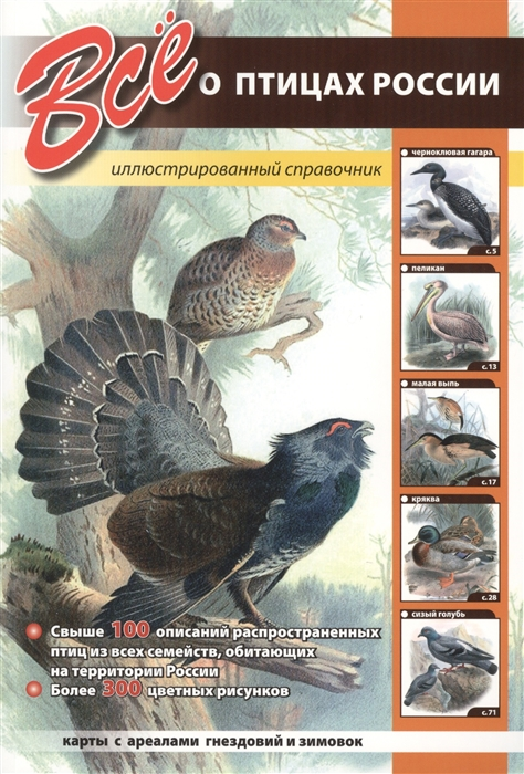 Все о птицах России Иллюстрированный справочник