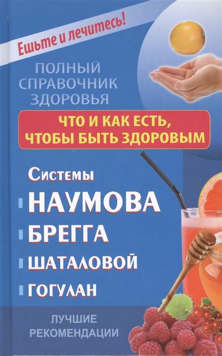 Строганова О. Что и как есть чтобы быть здоровым Системы Наумова Брегга Шаталовой Гогулан Лучшие рекомендации
