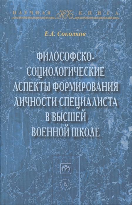 Философско-социологические аспекты формирования личности специалиста в высшей военное школе