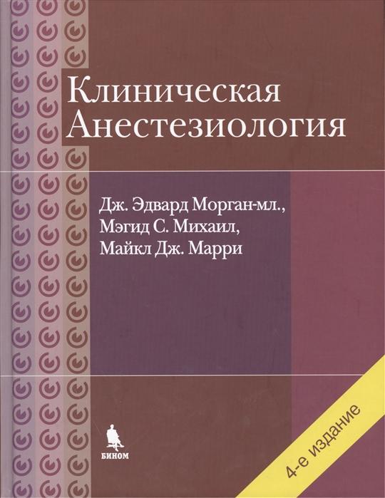 Морган Дж., Михаил М., Марри Дж. Клиническая анестезиология