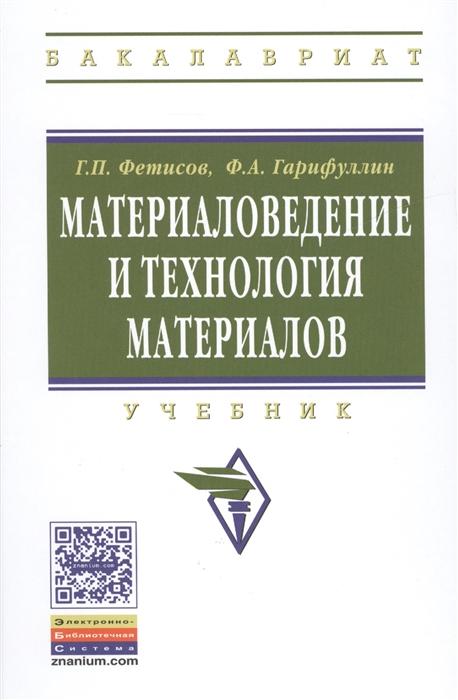 Материаловедение и технология материалов Учебник