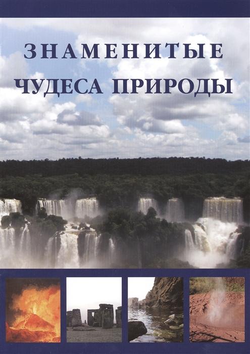 купить Маневич И., Шахов М. Знаменитые чудеса природы по цене 72 рублей