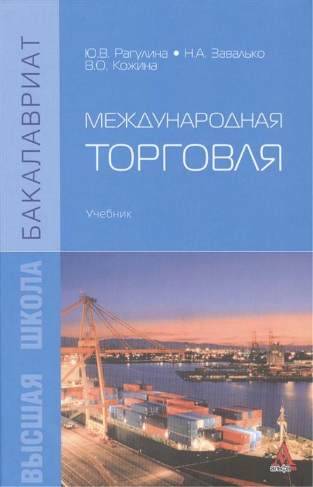 Рагулина Ю., Завалько Н., Кожина В. Международная торговля Учебник цена